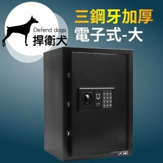 【TRENY】捍衛犬-三鋼牙-加厚-電子式保險箱-大 HD-4601(門栓3實心鋼柱-特價)