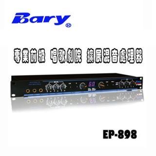 【Bary】專業前級唱歌 劇院 混音(擴展 處理器EP-898)