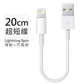 Appl蘋果適用 Lightning 8pin 超短傳輸充電線/傳輸線-20cm(for iPhone XS/XS Max/XR/X/8/7/6/5/SE/ipad等)