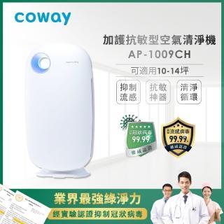 【Coway 組合購】加護抗敏型空氣清淨機AP1009CH+專用三年份濾網乙組合購(業界唯一認證分解病毒)