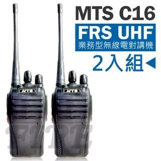 【MTS】C16 FRS UHF 訊號升級版 標準無線電對講機(2入組 加贈耳掛式耳機麥克風)