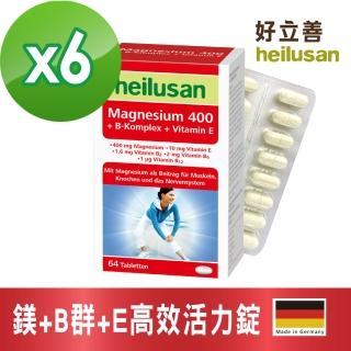 【德國Heilusan好立善】鎂+B群+E高效強化錠(64錠*6入組)
