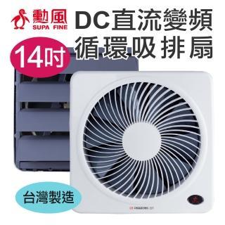 【勳風】14吋DC節能吸排扇(HF-B7214)
