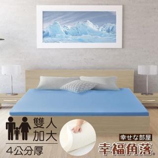 【幸福角落】日本大和抗菌布4cm厚Q彈乳膠床墊(雙人加大6尺)