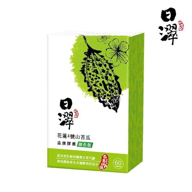 【日濢】花蓮4號山苦瓜益康膠囊(60顆x1盒  全球獨家品種 世界唯一授權)