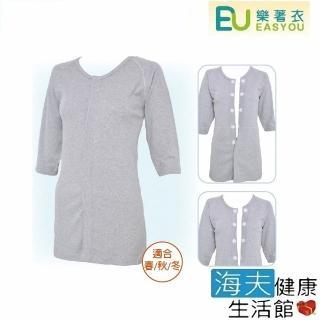 【海夫健康生活館】樂著衣 女款 魔術扣 胸開 100% 棉 長袖