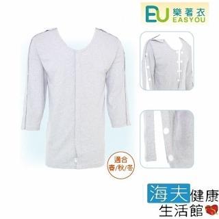 【海夫健康生活館】樂著衣 男款 魔術扣 全開 100% 棉 長袖