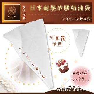 【日本Raffine】耐熱矽膠擠奶油袋/擠花袋