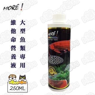 【魔水】維他命營養液-大型魚類專用(250mL)