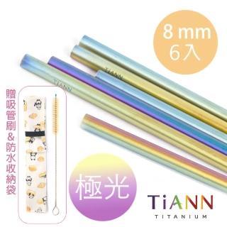 【鈦安餐具 TiANN】純鈦吸管 素面極光 8mm(超值6入)