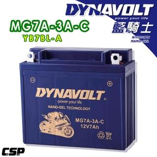 【藍騎士電池】MG7A-3A-C等同YUASA湯淺電瓶等同YB7BL-A.12N7A-3A(重機機車電池)