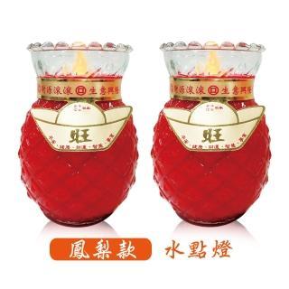 【春佰億】二代水點燈 LED開運水蠟燭-旺萊鳳梨款(2組贈天然菩提子念珠2條)