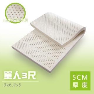 【BN-Home】超Q彈100%馬來西亞天然乳膠床墊單人3x6.2尺x5cm(馬來西亞天然乳膠床墊)