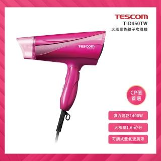 【TESCOM】大風量負離子吹風機(TID450TW)
