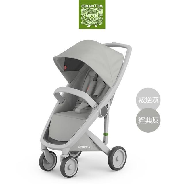 【荷蘭Greentom】UPP Classic經典款-經典嬰兒推車(叛逆灰+經典灰)