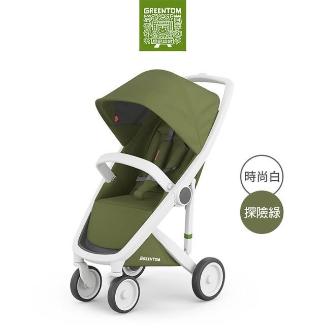 【荷蘭Greentom】UPP Classic經典款-經典嬰兒推車(時尚白+探險綠)