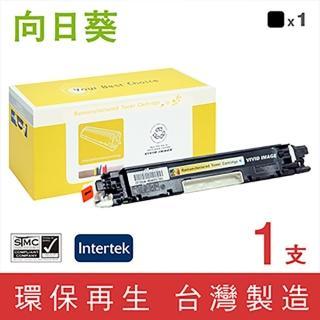 【向日葵】for HP CF350A/130A(黑色環保碳粉匣)
