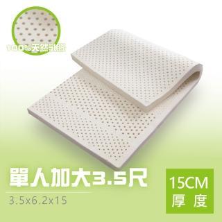 【BN-Home】超Q彈馬來西亞天然乳膠床墊單人3x6.2尺x15cm(馬來西亞天然乳膠床墊單人)