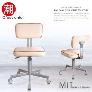 【Cest Chic】Vintage復古小日子電腦椅-Made in Taiwan米白(電腦椅)