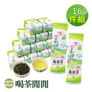 【喝茶閒閒】四季單葉清香高山茶葉(團購4斤組共16包/贈精美小禮)
