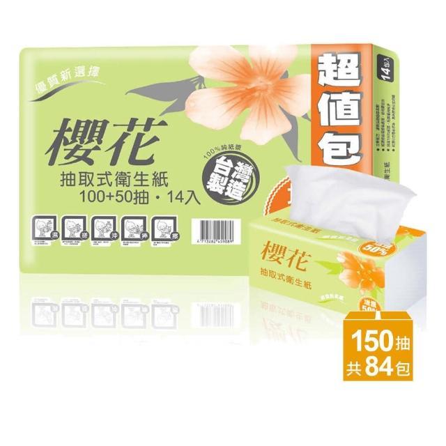 【櫻花】超值新柔感抽取式衛生紙(150抽x84包/箱)/