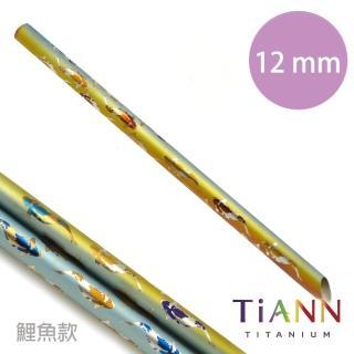 【鈦安餐具 TiANN】環保愛地球 鯉魚款 純鈦吸管 單支(12mm)