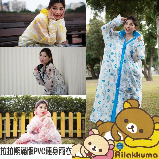 【寶藏屋】☆正版授權☆ 拉拉熊滿版PVC連身雨衣(四色)