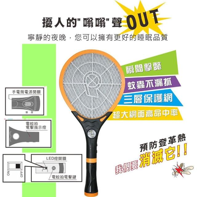 【KINYO】大網面手電筒電蚊拍(CM-2218)