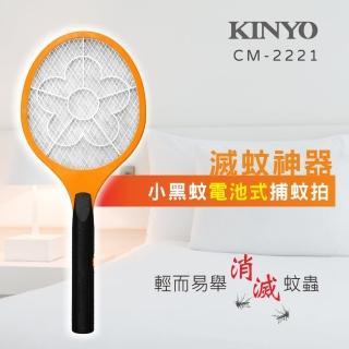 【KINYO】小黑蚊電池式電蚊拍(CM-2221)