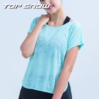 【TOP SNOW】寬領頂級雲紋壓花百搭罩衫乙入-3色任選(贈神秘好禮)