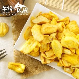 【午後小食光】新鮮水果菠蘿蜜脆片(150g±5%/包)