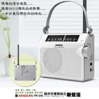 SANGEAN 復古型收音機  PR-D6
