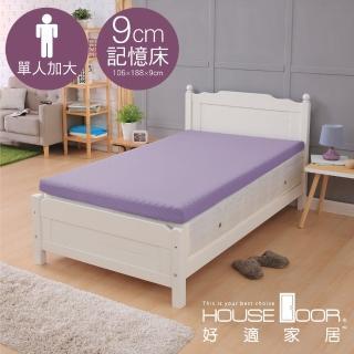 【House Door 好適家居】超吸濕排濕表布9cm厚波浪式竹炭記憶床墊(單大3.5尺)