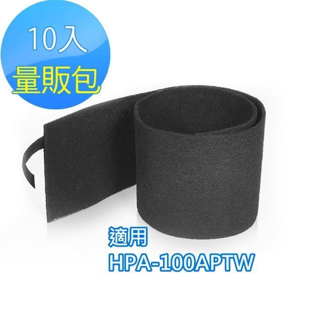 【怡悅】活性碳濾網10入(適用於Honeywell HPA-100APTW 空氣清淨機)