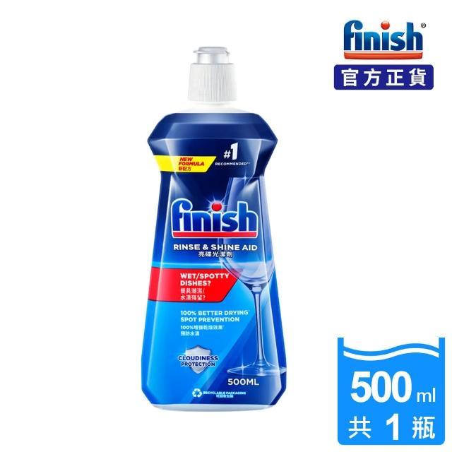 【亮碟Finish】洗碗機光潔潤乾劑(500ml)/
