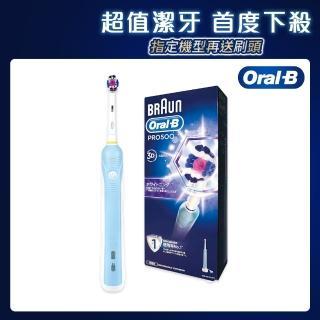 【德國百靈Oral-B-】全新亮白3D電動牙刷(PRO500)