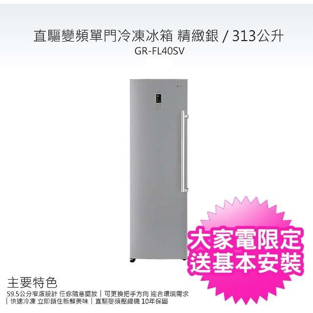 【開館狂歡慶★LG 樂金】變頻單門冷凍櫃◆313公升◆一級能效◆精緻銀(GR-FL40SV)