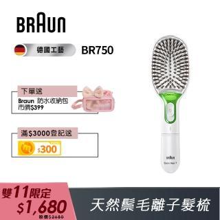【德國百靈BRAUN】天然鬃毛離子髮梳(BR750)