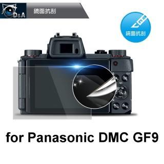 【D&A】Panasonic DMC GF9日本原膜HC螢幕保護貼(鏡面抗刮)