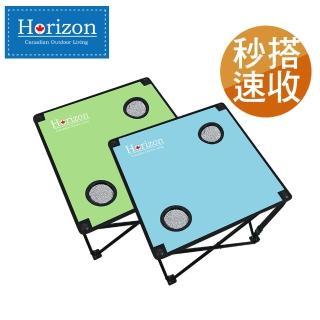 【Horizon 天際線】輕便折疊野餐桌(2色任選)