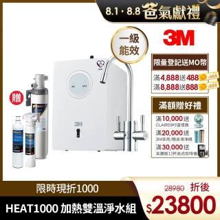 【3M】HEAT1000加熱雙溫淨水組/飲水機-附S004淨水器(贈軟水系統+樹脂濾心)