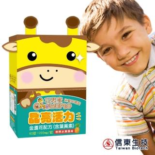 【信東生技】巧思蜜兒童咀嚼錠-金盞花配方(60錠/盒)/