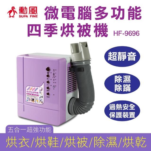 【勳風】微電腦多功能烘鞋烘被機(HF-9696)