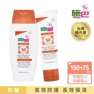 【施巴5.5】防曬系列SPF50 買一送一(快速到貨)