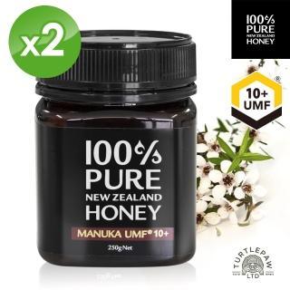 【紐西蘭恩賜】麥蘆卡蜂蜜Manuka UMF10 MGO263(250公克 2瓶組)