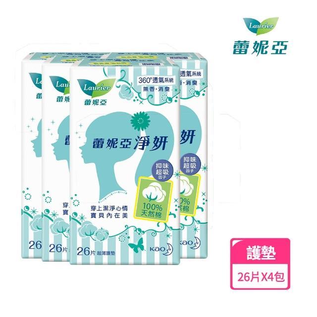 【蕾妮亞】淨妍護墊100%天然棉(26片X4包)/