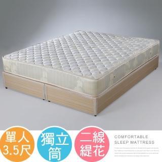 【Homelike】琳娜二線獨立筒床墊 單人3.5尺