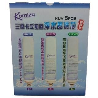 【KOMIZU】三道快捷式前置淨水器濾芯(5支入)