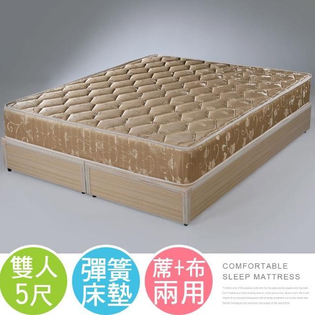 【Homelike】奧亞6環護背硬式床墊(雙人5尺)/