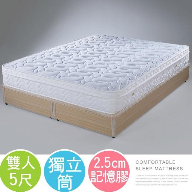【Homelike】麗莎三線記憶膠獨立筒床墊(雙人5尺)